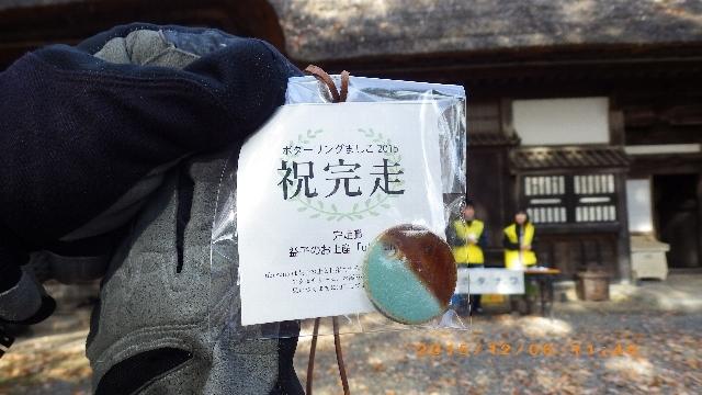 2015ポターリングましこ151206 141(1).JPG