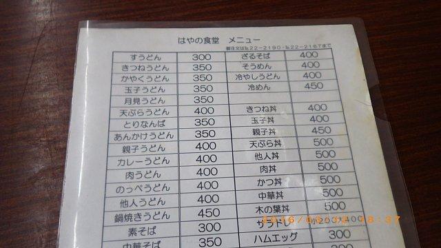 2016びわ湖ロングライド160313 007.JPG