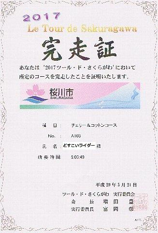 2107ツールド桜川完走証.jpg