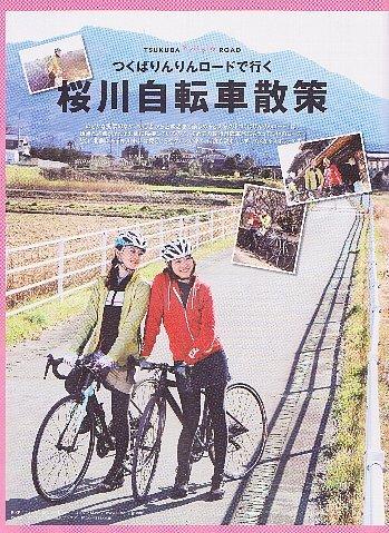 桜川市観光課パンフb.JPG