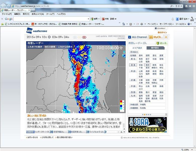 雨雲栃木150910.jpg