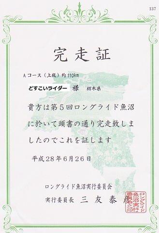 魚沼ロングライド2016完走証.jpg