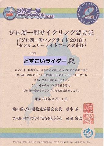 2018ビワイチ完走証.jpg