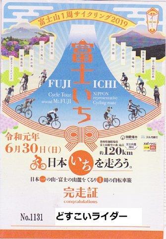 2019富士山一周サイクリング.jpg