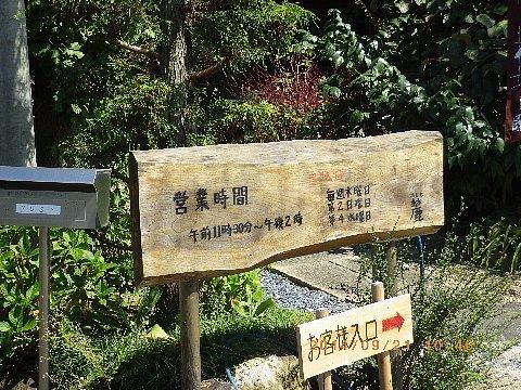 筑波石岡経由140921 025.JPG