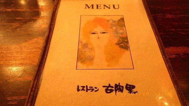 筑波野焼190120 014.JPG